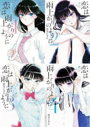 恋は雨上がりのように コミック 1-4巻セット (ビッグ コミックス)