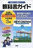教科書ガイド三省堂版完全準拠ニュークラウン 3年—中学英語