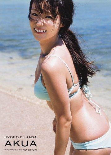 深田恭子写真集 AKUA