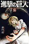 進撃の巨人(16) (講談社コミックス)
