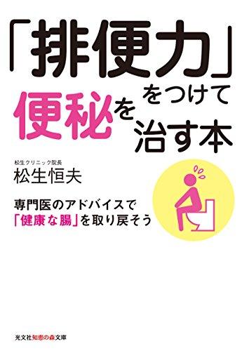 「排便力」をつけて便秘を治す本: 専門医のアドバイスで「健康な腸」を取り戻そう (光文社知恵の森文庫)