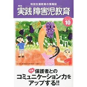 実践障害児教育 2012年 10月号 [雑誌]
