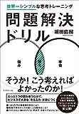 「問題解決ドリル―――世界一シンプルな思考トレーニング」販売ページヘ