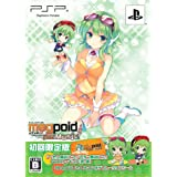 Megpoid The Music [Limited Edition] [Japan Import]