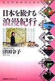 大人の女性のための日本を旅する浪漫紀行