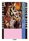 「ルビコン・ビーチ (ちくま文庫)」販売ページヘ