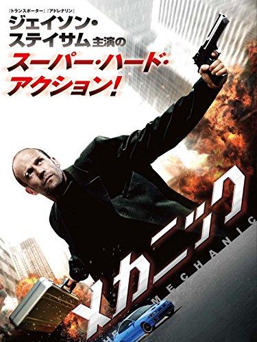 メカニック (字幕版)