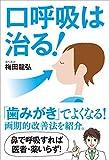 口呼吸は治る!──「歯みがき」でよくなる! 画期的改善法