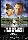 目標が持つ力と副作用 〜『戦場にかける橋』を観て〜