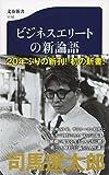 「ビジネスエリートの新論語 (文春新書)」販売ページヘ