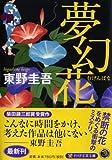 「夢幻花 (PHP文芸文庫)」販売ページヘ