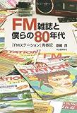 FM雑誌と僕らの80年代--『FMステーション』青春記 [単行本(ソフトカバー)] / 恩蔵 茂 (著); 河出書房新社 (刊)