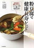 粉豆腐で作る 健康長寿レシピ: 高野豆腐で簡単に作れる!  コレステロール抑制&動脈硬化予防のスーパーフード