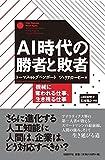 「AI時代の勝者と敗者」販売ページヘ