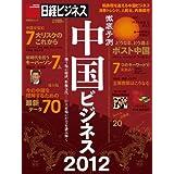 日経ビジネス(中国ビジネス2012)