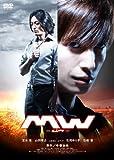 MW-ムウ- ツインパック [DVD]