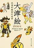 「大津絵 民衆的諷刺の世界 (角川ソフィア文庫)」販売ページヘ