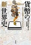 「貨幣の「新」世界史――ハンムラビ法典からビットコインまで」販売ページヘ