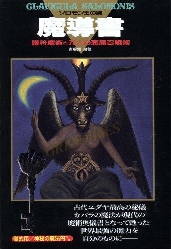 魔導書(グリモワール) ソロモン王の鍵―護符魔術と72人の悪魔召喚術