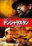 デンジャラス・ラン [DVD]