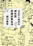 「ゼロから始める都市型狩猟採集生活 (角川文庫)」販売ページヘ