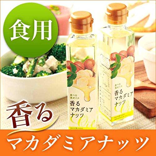 香るマカダミアナッツオイル135g(食用/食べるマカダミアナッツオイル/食べる美オイル)