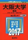 大阪大学(理系) (2017年版大学入試シリーズ)