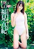 福見真紀/BIG LOVE [DVD]