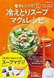 冷えとりスープマグ&レシピ56 (角川SSCムック)