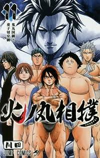 火ノ丸相撲 11 (ジャンプコミックス)