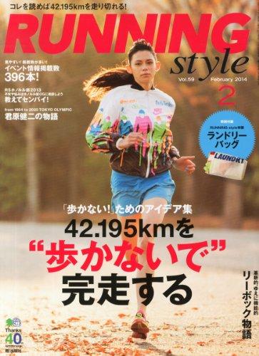 Running Style (ランニング・スタイル) 2014年 02月号 [雑誌]