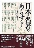 日本・名著のあらすじ (コスモ文庫)