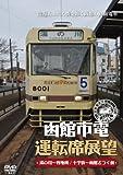 函館市電運転席展望 [DVD]