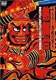 みちのく津軽の祭り 熱舞台 〜青森ねぶた・弘前ねぷた・五所川原立佞武多 [DVD]
