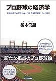 「プロ野球の経済学」販売ページヘ