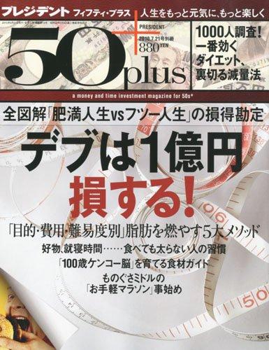 プレジデント 50 + (フィフティプラス) 2010年 7/21号 [雑誌]