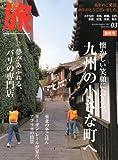 旅 2012年 03月号 [雑誌]