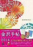 金沢手帖 2014 (スケジュール帳)