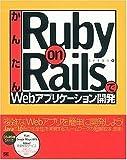 かんたんRuby on RailsでWebアプリケーション開発