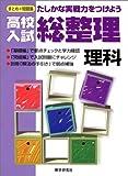 高校入試総整理理科