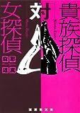 「貴族探偵対女探偵 (集英社文庫)」販売ページヘ