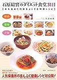 石原結實のダイエット食堂31日―体を温めて代謝をよくする特選レシピ