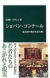 「ショパン・コンクール - 最高峰の舞台を読み解く (中公新書)」販売ページヘ