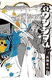 闇金ウシジマくん 17 (ビッグコミックス)