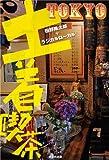 土着喫茶TOKYO