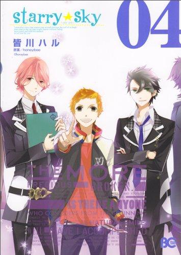Starry☆Sky 04 (B's-LOG COMICS) 附錄 ドラマCD