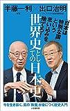 「世界史としての日本史 (小学館新書)」販売ページヘ