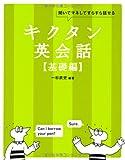 CD-ROM付 キクタン英会話【基礎編】 (アルク・キクタンシリーズ)