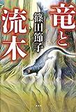 「竜と流木」販売ページヘ