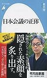 「日本会議の正体 (平凡社新書)」販売ページヘ